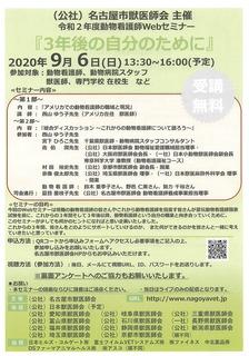 20200827_2020^ 9^ 60(0) 1330~1600(^!^) ≪<t'.jpg