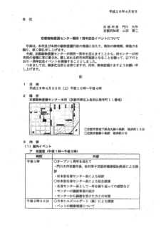 京都動物愛護センターの一周年の告知_1.jpg