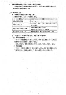 京都動物愛護センターの一周年の告知_2.jpg