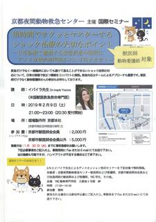 京都夜間動物救急センターの主催 国際セミナー2月9日 .jpg