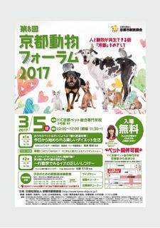 京都動物フォーラム2017