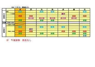 2020.11月の出勤表(案).jpg