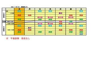 2020.11月7日〜の出勤表.jpg