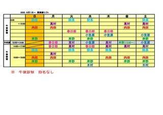 2020.8月の出勤表.jpg