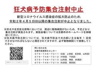 2020狂犬病予防集合注射中止.jpg
