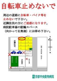 お願い(自転車をとめないで)ver.3(BOOK OFF無くなった編)ver.2.jpg