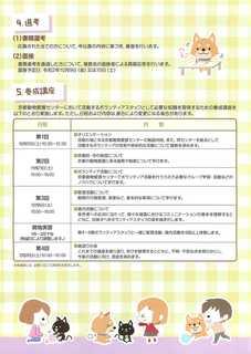 ボランティアスタッフ募集_3.jpg