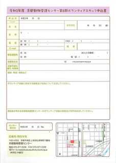 ボランティアスタッフ募集_4.jpg