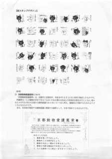 京ちゃんLINEスタンプ_2.jpg