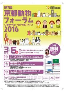 京都動物フォーラム2016チラシデザイン forumA2fPoster_2016印刷.jpg