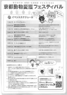 京都動物愛護フェスティバル2017_ページ_1.jpg