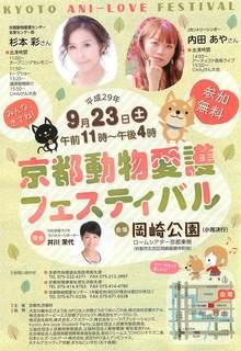 京都動物愛護フェスティバル2017_ページ_2.jpg