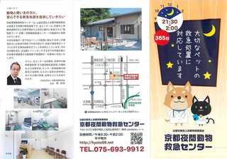 京都夜間動物救急センター_1.jpg