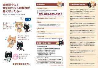 京都夜間動物救急センター_2.jpg