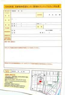 京都応物愛護センターボランティアスタッフ募集ー1_2.jpg