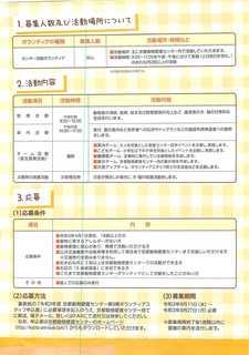京都応物愛護センターボランティアスタッフ募集ー2_1.jpg