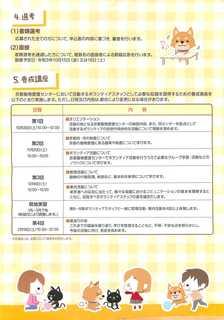 京都応物愛護センターボランティアスタッフ募集ー2_2.jpg