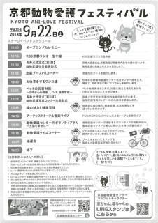 動物愛護フェスティバル_ページ_2.jpg