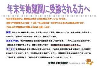 年末年始期間中 張り紙Ver2019.jpg
