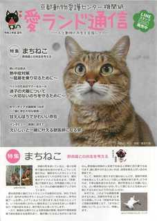 愛ランド通信2020.8_1.jpg