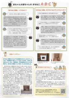 愛ランド通信2020.8_3.jpg