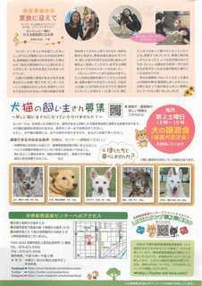 愛ランド通信2020.8_4.jpg