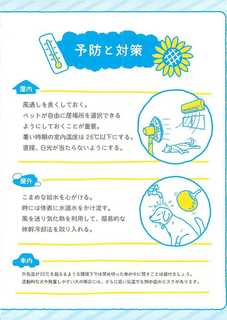 熱中症予防対策マニュアル_5.jpg