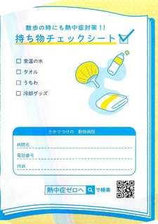 熱中症予防対策マニュアル_7.jpg