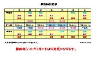 獣医師出勤表 2019.2.21〜3.31(春日部より).jpg