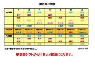 獣医師出勤表 2019.4.1〜6.30(春日部より).jpg
