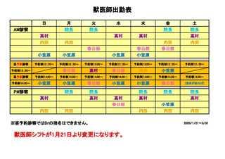 獣医師出勤表 2020.1.21〜3.31(春日部より).jpg