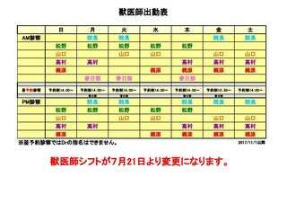 獣医師出勤表 2017.11.1〜(春日部より).jpg