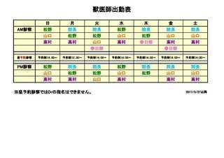 獣医師出勤表 2017.6〜(春日部より).jpg