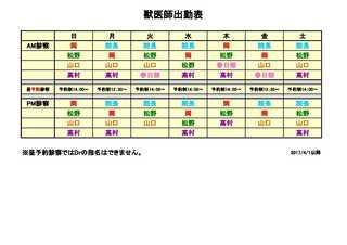 獣医師出勤表 2017.4〜(春日部より).jpg