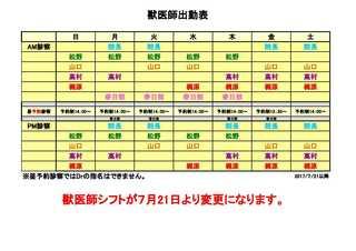 獣医師出勤表 2017.7.21〜(春日部より).jpg