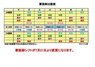 獣医師出勤表 2018.7.21〜(春日部より).jpg