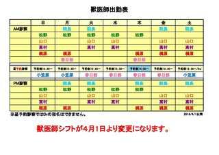 獣医師出勤表 2018.4.1〜(春日部より).jpg