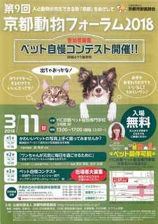 第9回京都動物フォーラム2018_1.jpg