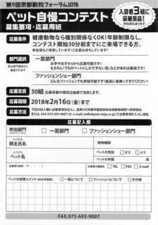 第9回京都動物フォーラム2018_2.jpg