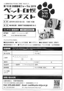 第10回京都動物フォーラム2019_1.jpg