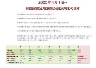 診察時間変更についての院内掲示ポスター 原本 .2020docx.jpg