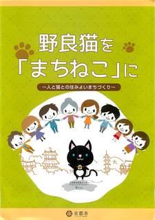 野良猫を「まちねこ」に_ページ_1.jpg