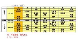 kcah 2021 vet 8月21日〜 シフト.jpg